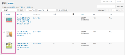 Add Featured Image Column 使用イメージ